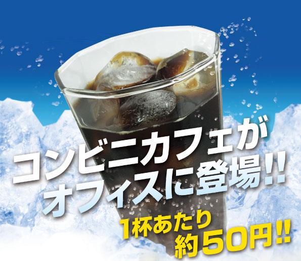 1杯あたり約50円