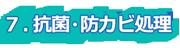 7.抗菌・防カビ処理