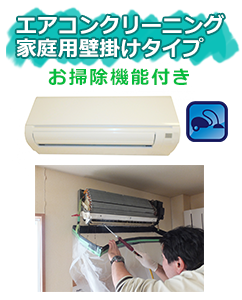 お掃除機能付きエアコンクリーニング